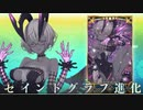 【FGO】ジャック・ド・モレー フォーリナー 召喚・再臨ボイス  CV:青木志貴【Fate/Grand Order】