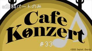 らじお Café Konzert #33 (無料パートのみ)