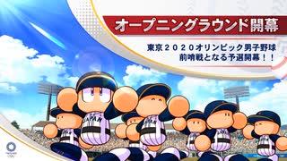 【パワプロ2021】オリンピックモード アレ
