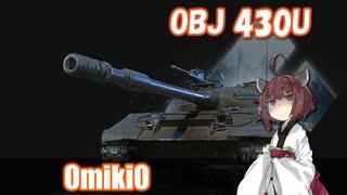 【WoT】UNI TANK - Ex 14 (Obj 430U)