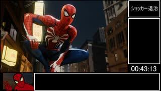 【RTA】Marvel's Spider-Man Any%RTA 3時
