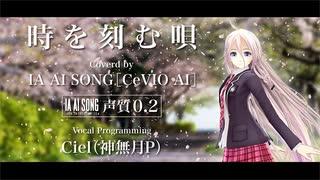 時を刻む唄(Cover) / IA[CeVIO AI]モノ