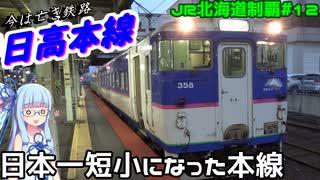 【JR北海道全制覇】#12(完):今は亡き鉄路