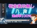 【beatmania IIDX 29 CastHour】段位認定 八段 100% 判定表示無し