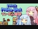 【マリオ3】琴葉姉妹とランダム封印マリオの謎縛り #6【VOICEROID実況】