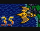【実況】ドラゴンクエスト5をやる事にした。35【SFC版】