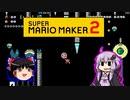 【ゆっくり&ゆかり】マリオメーカー 2 part10-3
