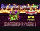 【DQ3】【ゆっくり】盗賊フリーダムプレイpart07【最少勝利回数クリアに挑戦】