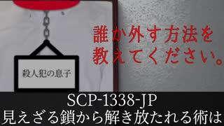 秘封が暴くSCP pt.65 【装回】