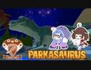 【Parkasaurus】ウナきりさうろぴあ Part12(終)【ウナきりっか実況】