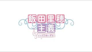 飯田里穂主義 第91回放送分(10/24)