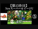 NewスーパールイージU実況 part5【ノンケのマリオゲームツアー】