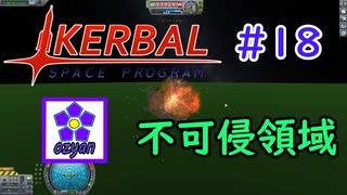 【KSP】ozyanのカーバルスペースプログラ
