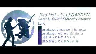 【初音ミクカバー】Red Hot - ELLEGARDEN