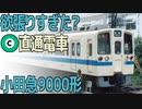 【名/迷列車で行こう】Ep.052-2 器用貧乏と言わないで 小田急9000形