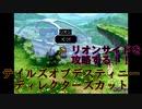 【テイルズオブデスティニーディレクターズカット】リオンサイドを完全クリアする!!! #12 【実況】