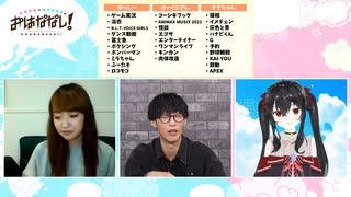 【ゲスト:オーイシマサヨシ】大橋彩香とカグラナナのおはななし!【#11】
