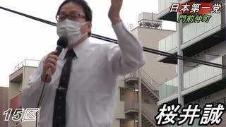 桜井誠 15区 日本第一党 門前仲町と妨
