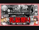 【FGO】ハロウィン・ライジング!PU召喚【ガチャ動画】
