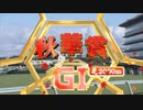 【ウマ娘風】第26回GI秋華賞(2021)