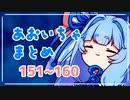 あおいちゃまとめ 16(#151~160)