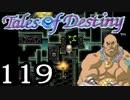 【実況】がっつり テイルズ オブ デスティニーpart119