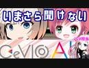 【解説】今さら聞けないCeVIOAI feat.IA&ONE【akatsukikyo】