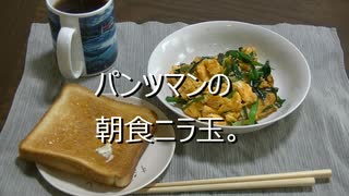 パンツマンの朝食ニラ玉。