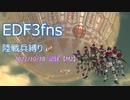 【EDF3fns】地球防衛軍3for Nintendo Switch 4人陸戦兵縛り M2【オンシバ】