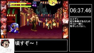 【RTA】AC版ファイナルファイト ハガー使用 19分12秒