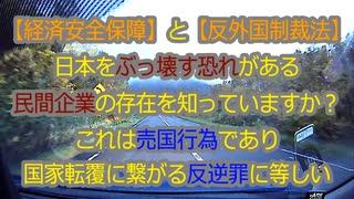 日本国民を危険に晒し日本をぶっ壊す今が
