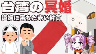 台湾の冥婚と道端に落ちた赤い封筒をボロ