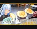 【小麦粉祭り2021】スフレグラタン【ベシャメル】