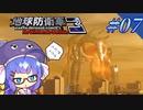 未だに初見だった古参兵 #7【地球防衛軍3 for Nintendo Switch】【VOICEROID実況】
