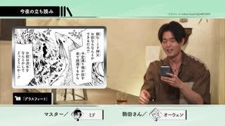 コミックBAR Renta! #251 ゲスト:駒田航 紹介コミック:グラスフィート