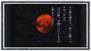 ◆晦-つきこもり 実況プレイ◆part52