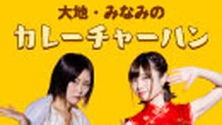 大地・みなみのカレーチャーハン 2021.10.23放送分