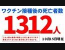 【速報】未発表だったワク●ン死亡者数が判明 合計1312人死亡 厚労省発表