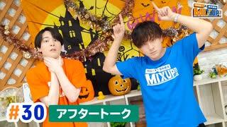 市川太一・鈴木崚汰 MIX UP!! 第30回アフタートーク