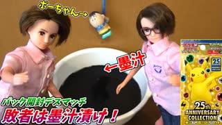 【ポケモンカード】敗者は黒染め!墨汁デ