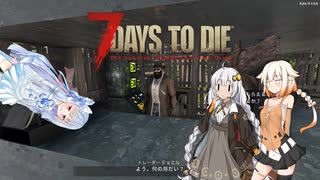 【7days to die】紲星あかりのゾンビと私