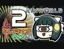 【Rimworld Ideology】なんでもするセイカさんI #2【VOICEROID】