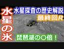 【ゆっくり解説】氷と磁場の謎を解き明かせ!探査機メッセンジャー 水星探査の歴史 最終回R