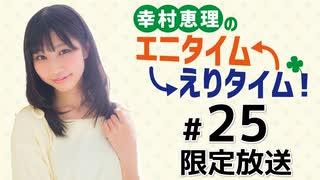 幸村恵理のエニタイムえりタイム! 限定放送(第25回)
