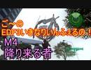 【地球防衛軍3fNS】ご~のいきなりインフェルノ! M4 降り来る者【実況】