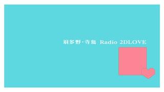羽多野・寺島 Radio 2DLOVE 2021年10月22日放送