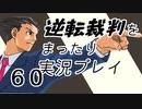 【初見実況】逆転裁判をまったり実況【60】
