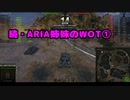 【WoT】続・ARIA姉妹のWoT①(IS-7)【CeVIO AI実況動画】