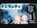 【Frostpunk】人類絶望の銀世界 #07 【CeVIO実況】