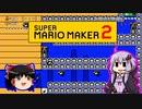 第24位:【ゆっくり&ゆかり】マリオメーカー 2 part10-6